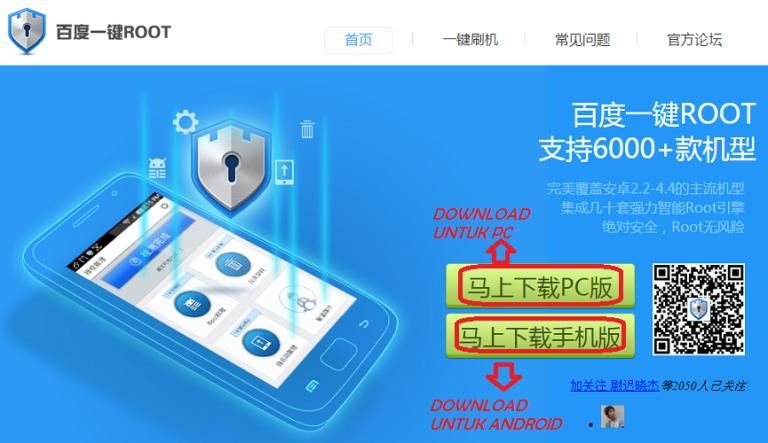 Скачать Baidu Root на андроид на русском языке